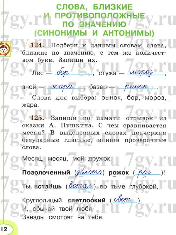 Готовые Домашние Задания по Русскому языку. 2 класс. Канакина В.П. 2014 г.