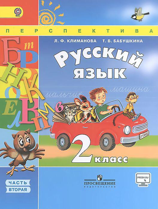 Решение задач русский язык 2 класс примеры решения задач метод верещагина