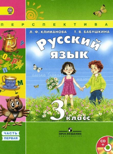 Гдз русский язык 3 класс климанова бабушкина ответы учебник | peatix.