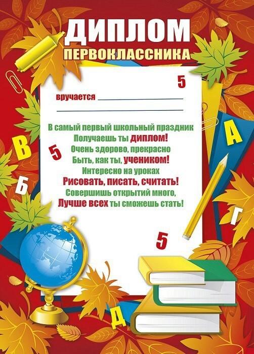 открытки и дипломы первокласснику коем