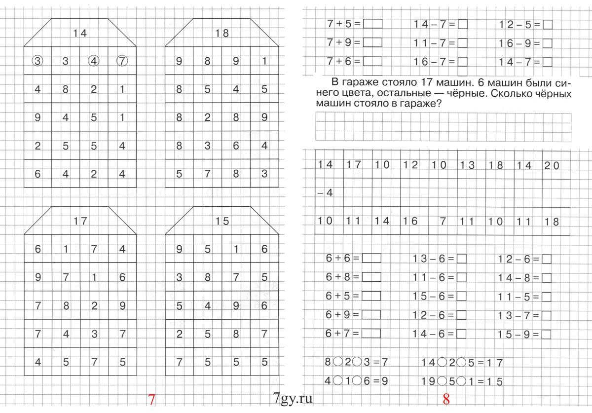 Дополнительные задачи для решения 2 класса решение задачи 22 математика огэ 9 класс