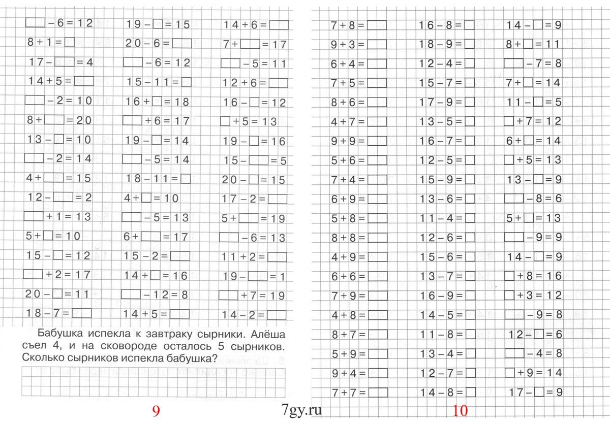Тренажёр по математике, Сложение и вычитание в пределах 10, 1 класс