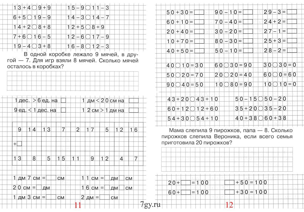 Гармония решение задач по математике 1 класс как решить задачу по трудовым ресурсам