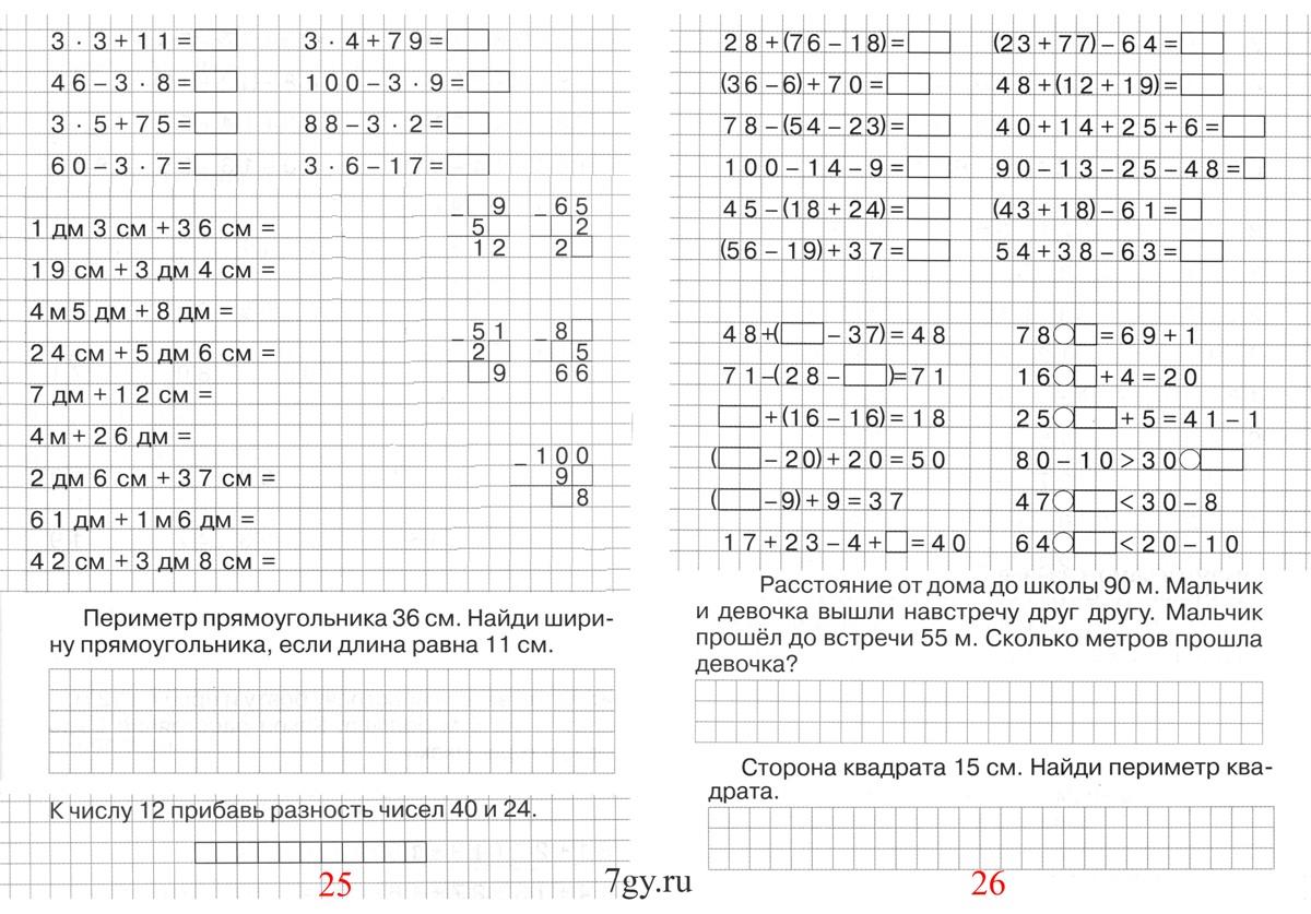 Решение задачи по математике 2 класс гармония готовые решения задач for паскаль
