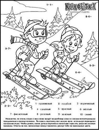 Математические раскраски с примерами для детей