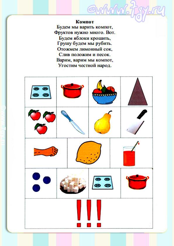 Детские стихи в картинках для запоминания