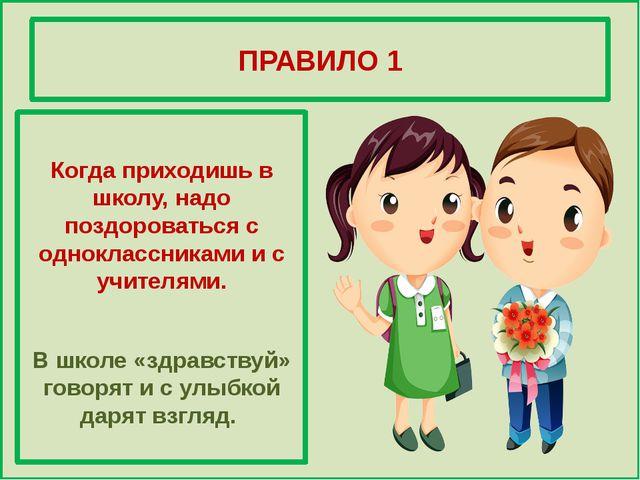 """Книга: """"правила поведения в школе"""" марина селиванова. Купить."""