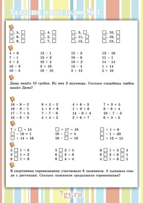 Решение задач для 1 го класса комплексное решения задач