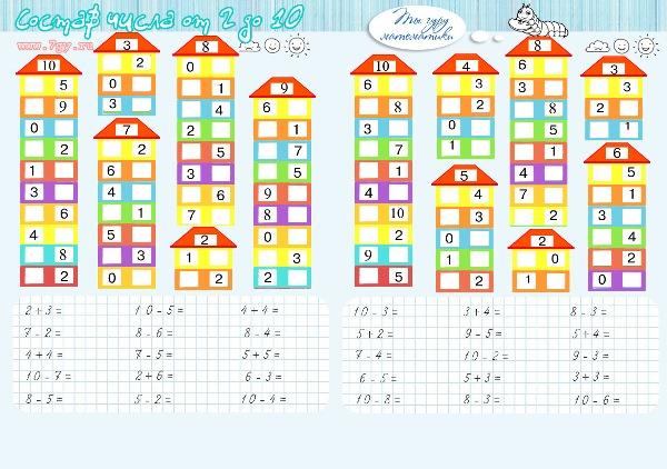 логические задачи для 1 класса с ответами по математике