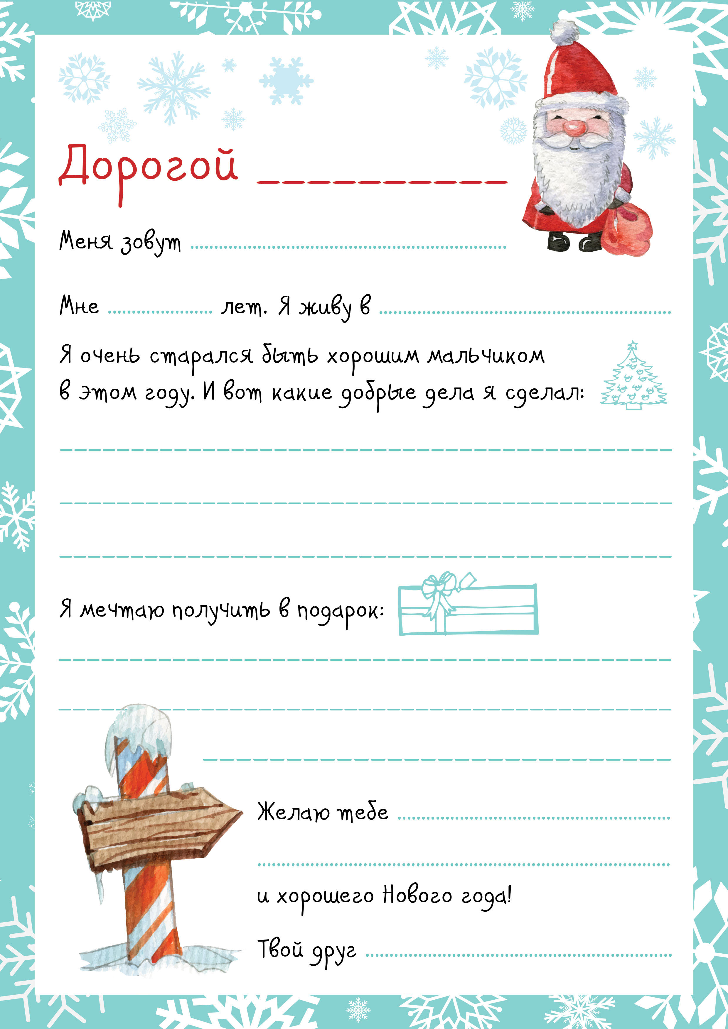 Мужу чугунной, письмо деду морозу шаблоны с текстом в ворде
