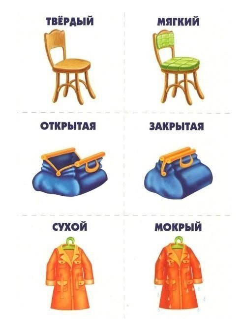 Картинки слова антонимы для детей картинки