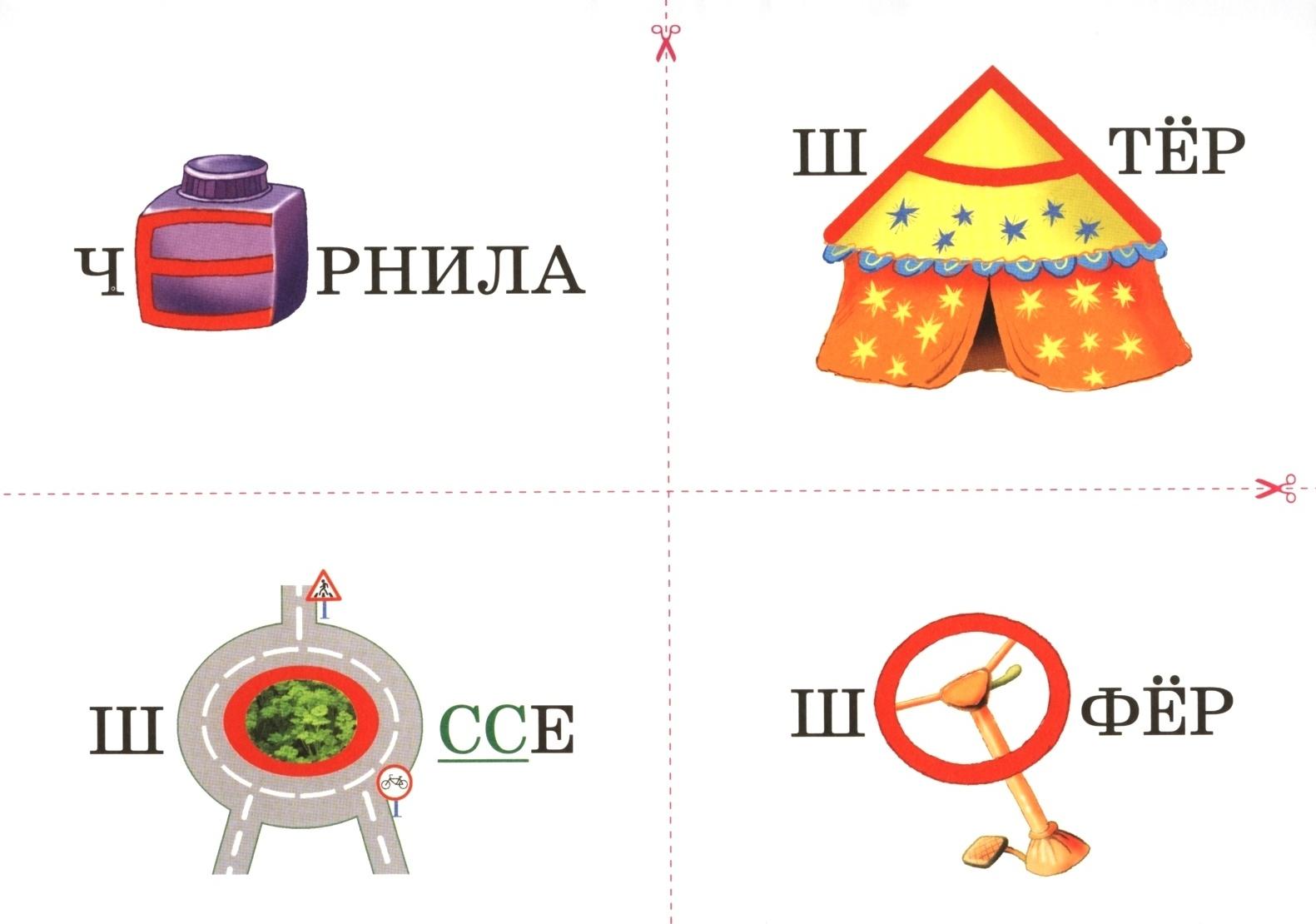 карточки с картинками для заучивания слов оставшихся светодиодов можете