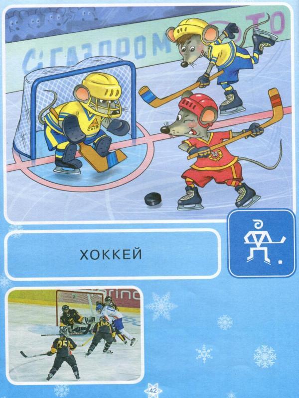 Зимние виды спорта для детей дошкольного возраста в картинках, марта
