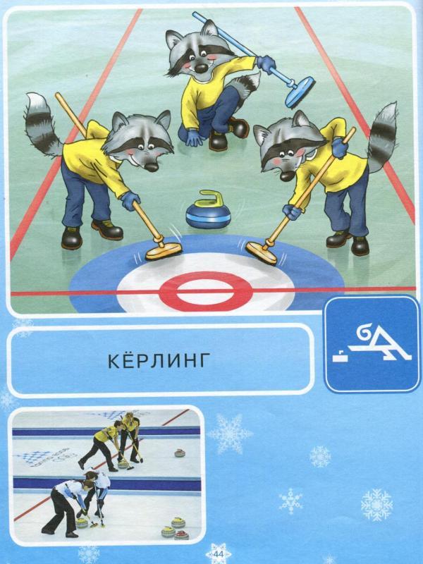 Картинки с зимним видом спорта для детей, картинки агатовой
