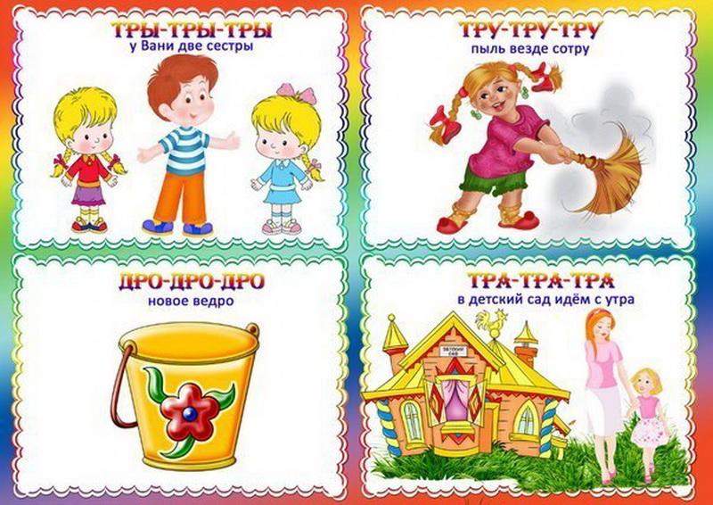 чистоговорки в картинках для малышей