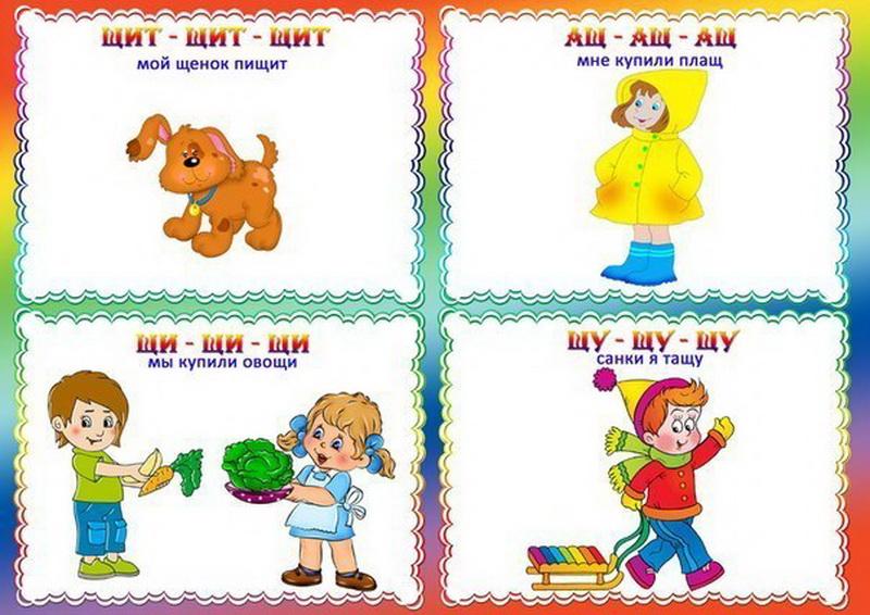 чистоговорки в картинках для малышей защиты своих