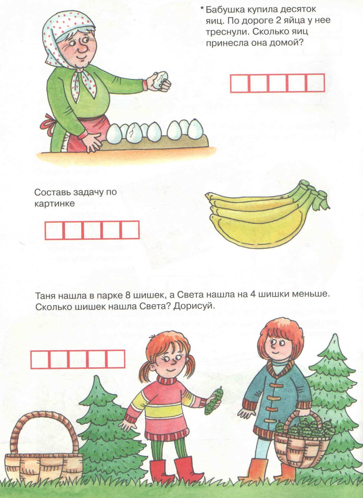 Задачи картинки для дошкольников по математике, привет друзья картинки