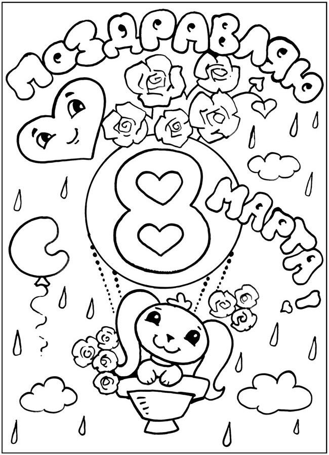 Открытка раскраска для детей
