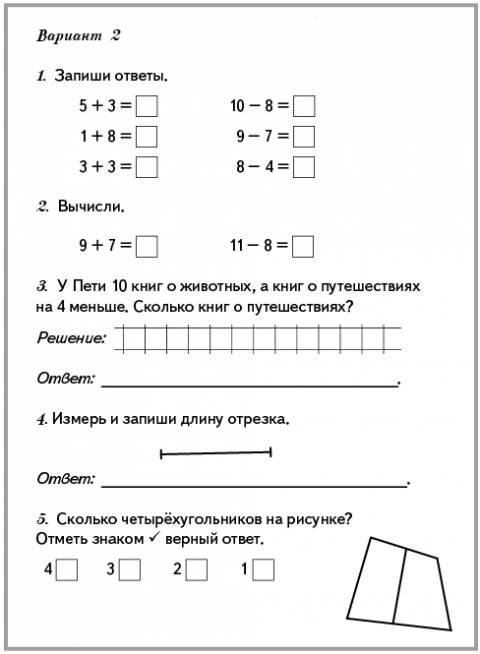 задачи на логику с ответами 6 класс по математике