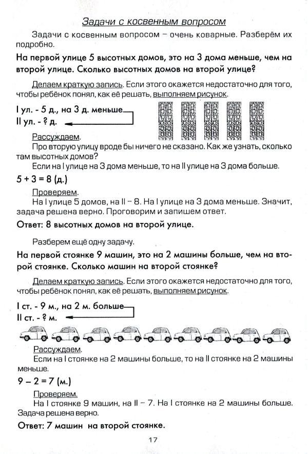 Научите решать задачи по математике от решения задачи коши