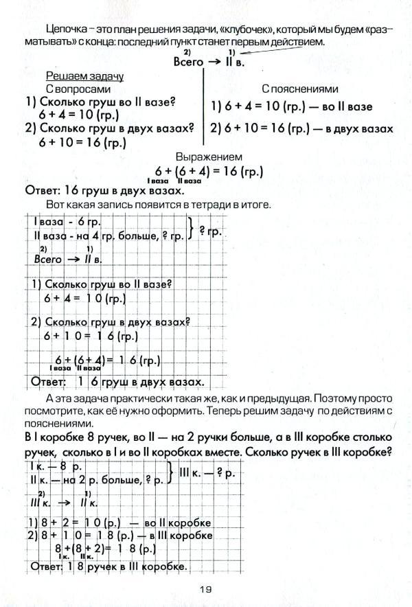 Решение задач для 1 го класса h решения задач по рядам