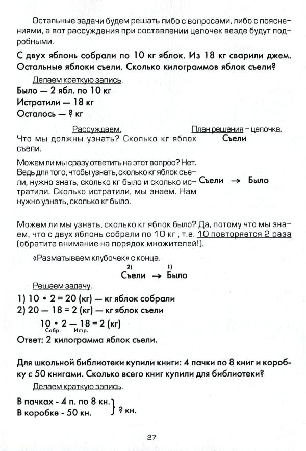 Решение задач i сразу 7 класс решения задач по информатике 6 класс