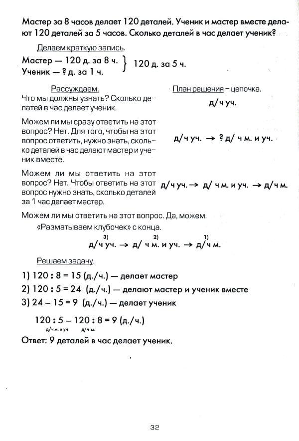 5 класс задачи решение решение задач 125